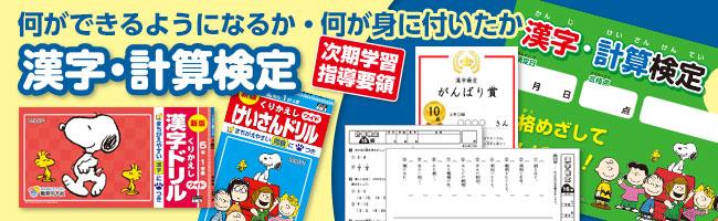 漢字・計算検定
