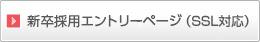 新卒採用 エントリーページ(SSL対応)