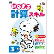 ... 漢字・計算スキル | 株式会社 : 三年生漢字テスト : 漢字