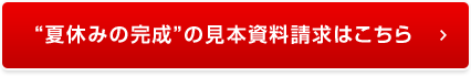"""""""夏休みの完成""""の見本資料請求はこちら"""