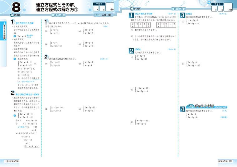 サマーアプローチ 数学 |中学校 ... : 中学校 数学 問題 : 中学