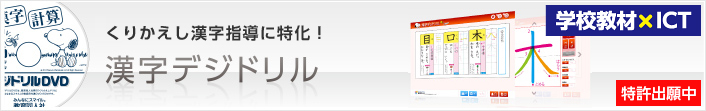 漢字デジドリル